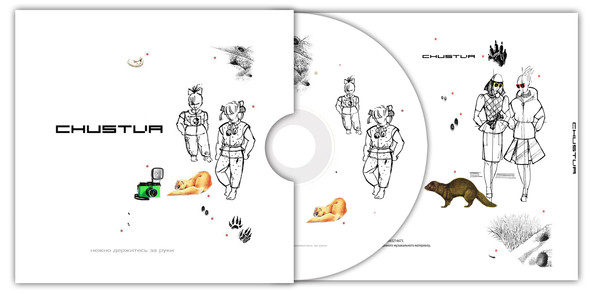 Chustva - нежно держитесь за руки (EP). Изображение № 1.