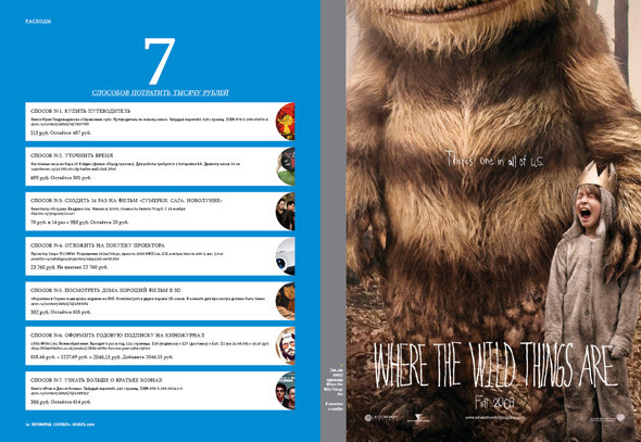 Журнал окино «Перемотка». Номер 1. Изображение № 18.