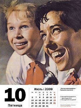 Отрывной календарь отAgey Tomesh. Изображение № 8.