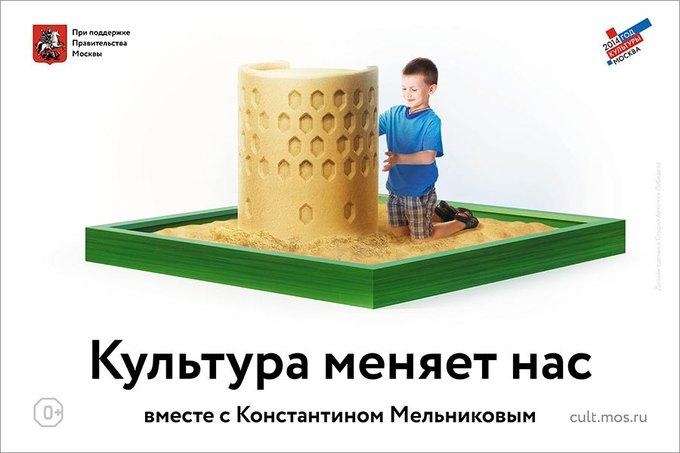 Студия Лебедева переделала произведения искусства для Года культуры . Изображение № 6.