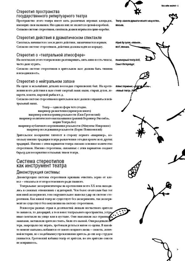 Реплика 10. Газета о театре и других искусствах. Изображение № 13.