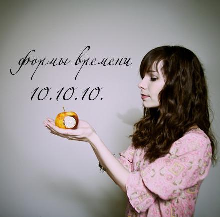 Группа «НАЧАЛО ВЕКА» объявила дату релиза своего нового альбома «ФОРМЫ ВРЕМЕНИ». Изображение № 1.