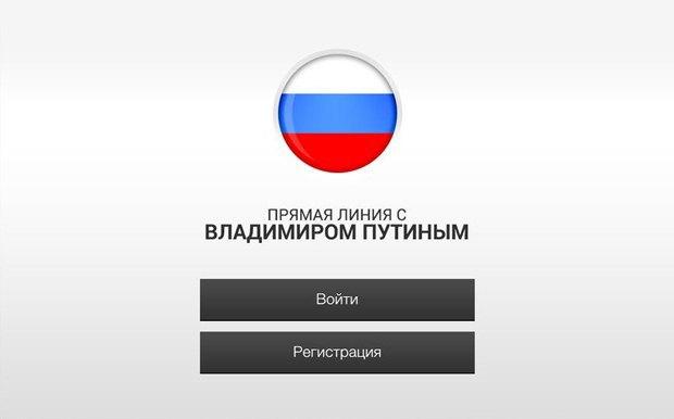 Apple не пропустила приложение для вопросов Владимиру Путину. Изображение № 1.