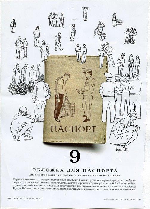 Маша Краснова-Шабаева о том, как работать в любой стране мира. Изображение № 45.