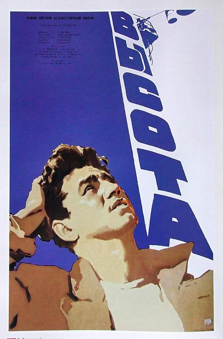 Oh, God! Russian movie posters!. Изображение № 5.