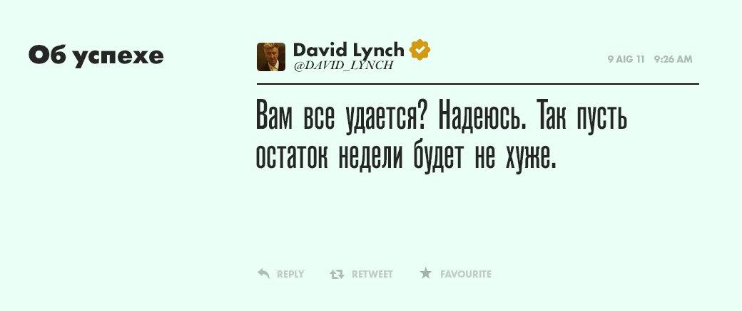 Дэвид Линч, режиссер  и святая душа. Изображение №12.