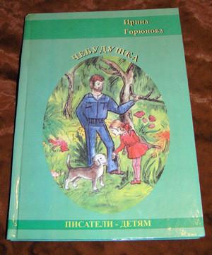 Изображение 1. Веселые рассказы для малышей.. Изображение № 1.