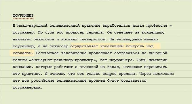Фильмы VS Сериалы: Сценарии успеха. Изображение №6.