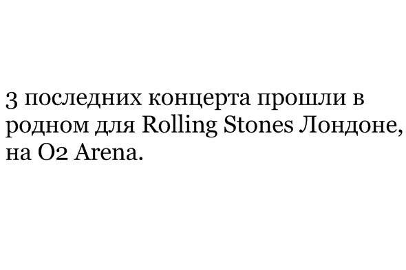 X больше Y - 2 самых прибыльных рок-турне. Изображение № 7.