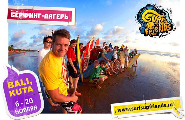 SurfsUpFriends - серфинг лагерь на Бали в ноябре. Изображение № 1.