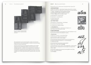 Живая типографика. Изображение № 5.