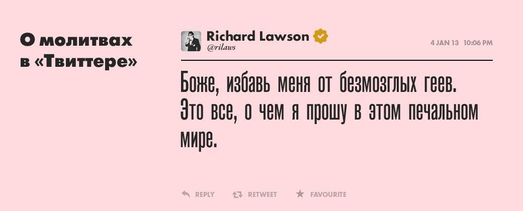 Ричард Лоусон, журналист и фанат телевидения. Изображение № 7.