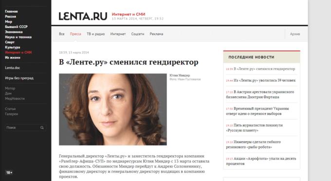 Гендиректор и половина всех сотрудников Lenta.ru ушли из редакции. Изображение № 1.