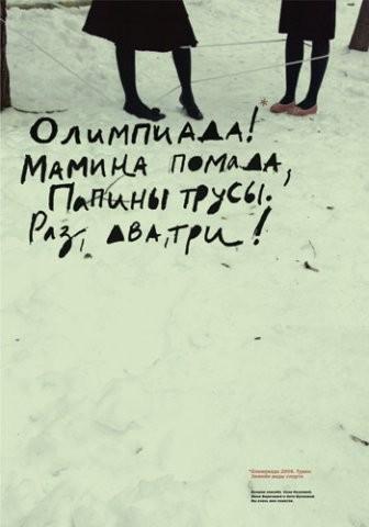POST ITAWARDS 2006 — СПОРТ. Изображение № 6.