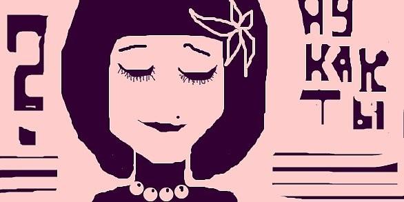 """Я и моё """"Я"""". в картинках. Изображение № 22."""