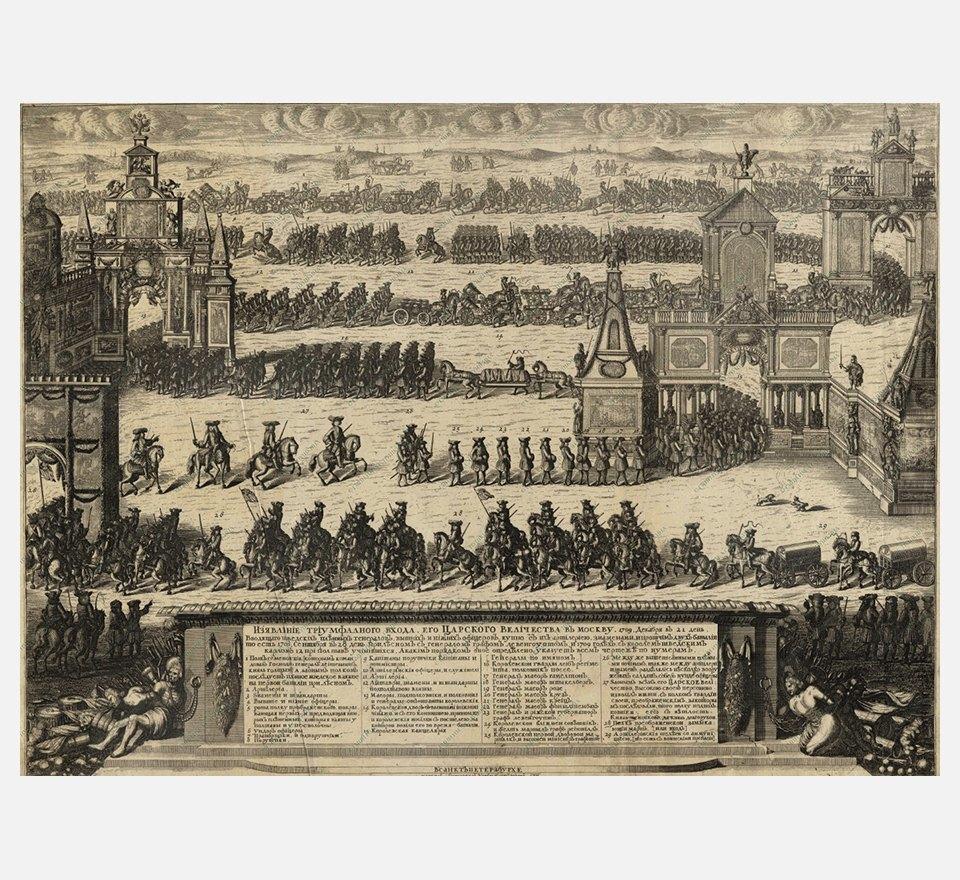 Общий вид «Триумфального шествия после Полтавы». Изображение № 3.