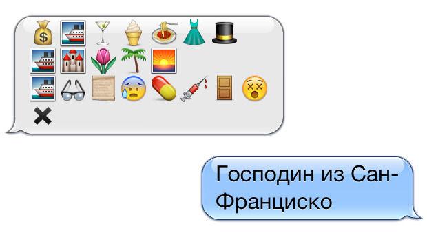 Русская классика в SMS. Изображение № 18.