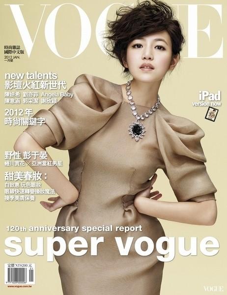 Обложки Vogue: Австралия, Индия и Тайвань. Изображение № 4.