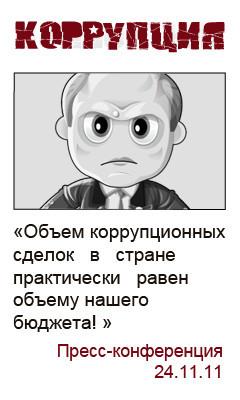 О цивилизованной коррупции. Изображение № 4.