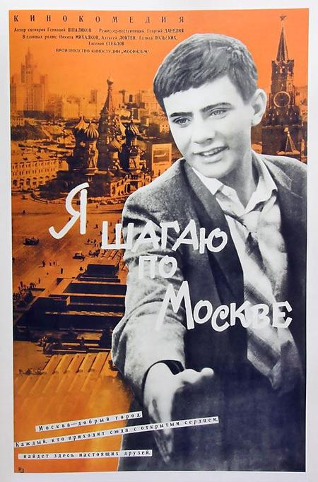 Oh, God! Russian movie posters!. Изображение № 9.