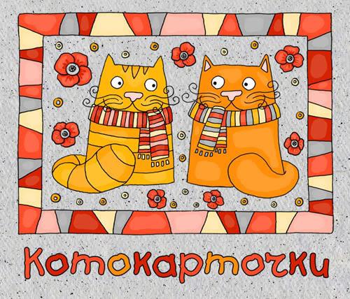 Kvaa Cards: авторские открытки иконкурсы. Изображение № 21.