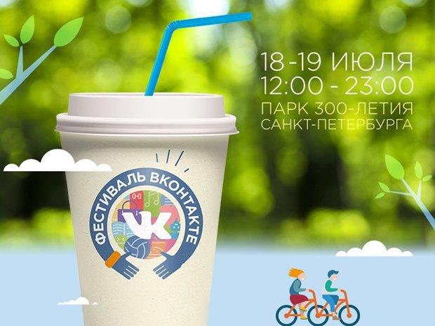 «ВКонтакте» проведёт двухдневный фестиваль в Петербурге. Изображение № 1.