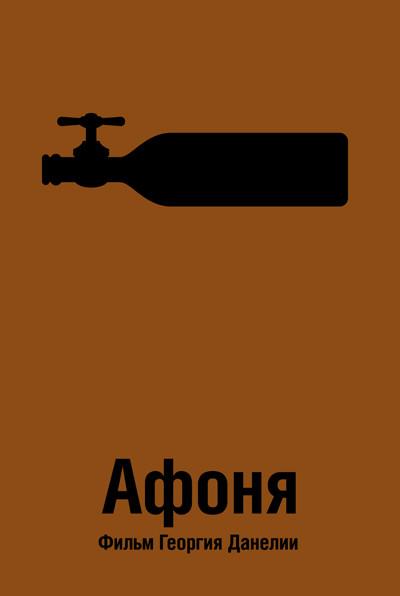Минимализм по-русски: 20 постеров к отечественным фильмам. Изображение № 3.