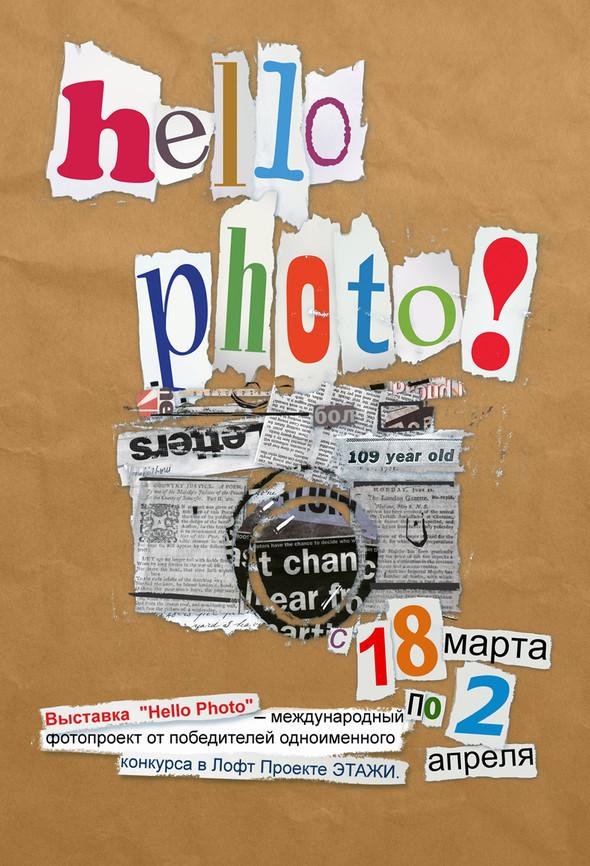"""Выставка """"Hello Photo!"""" - международный фотопроект. Изображение № 1."""