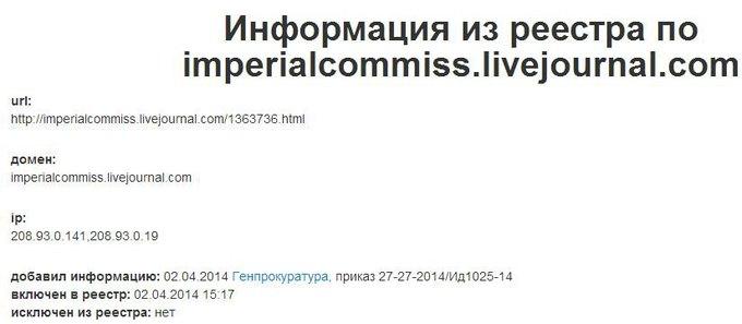 Ростелеком заблокировал доступ к LiveJournal. Изображение № 1.