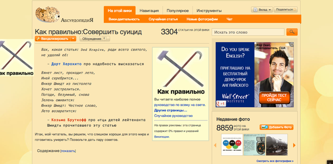 Скриншот запрещенной статьи на «Абсурдопедии». Изображение № 1.