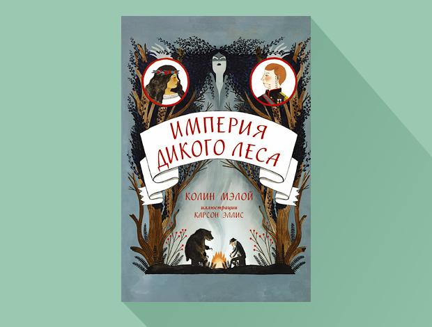 16 фантастических романов весны. Изображение № 9.