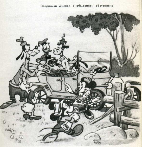 Какэто было красиво илиСказки Уолта Диснея. Изображение № 5.