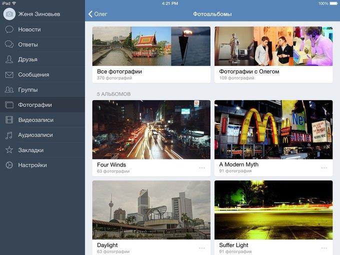 Опубликованы скриншоты нового приложения «ВКонтакте» для iPad . Изображение № 1.