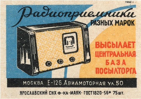 60s Again принты наспичечных коробках. Изображение № 7.