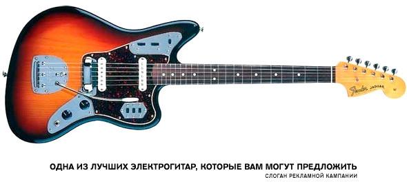 Фетиш: Гитара Fender Jaguar. Изображение № 1.