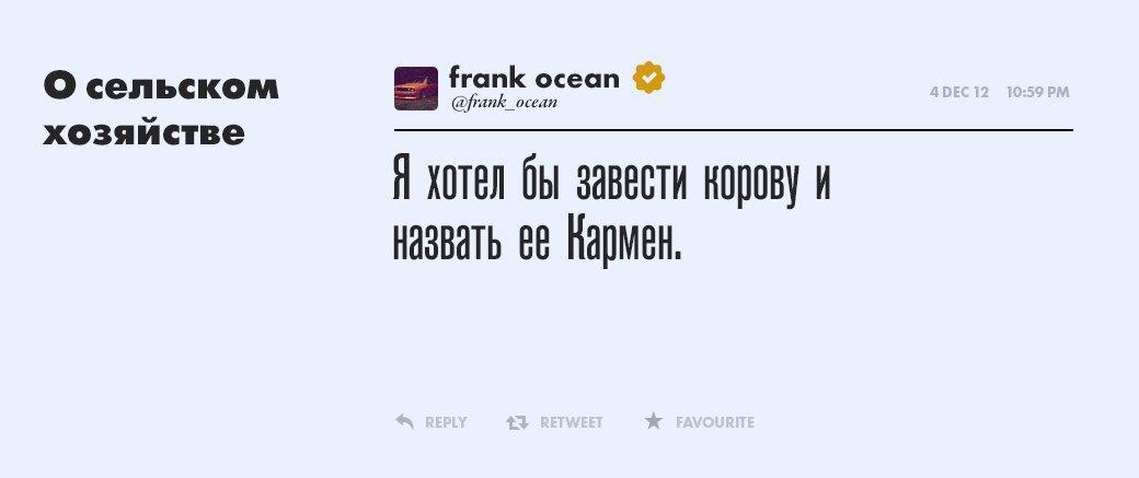 Фрэнк Оушен, музыкант  и славный парень. Изображение № 8.