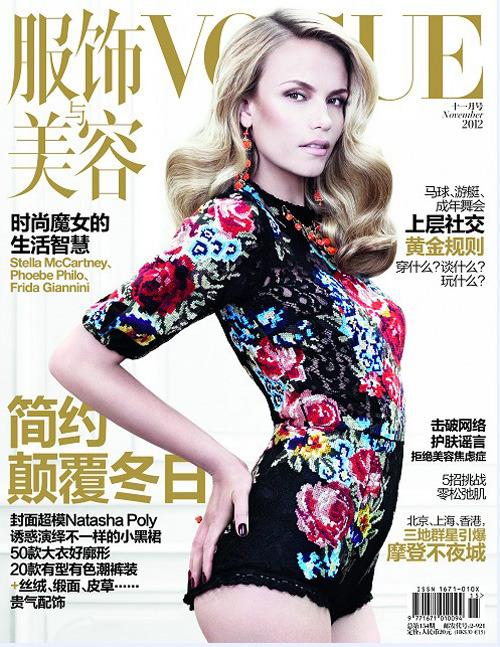 Показаны новые обложки Acne Paper, Contributor, Interview и Vogue. Изображение № 10.
