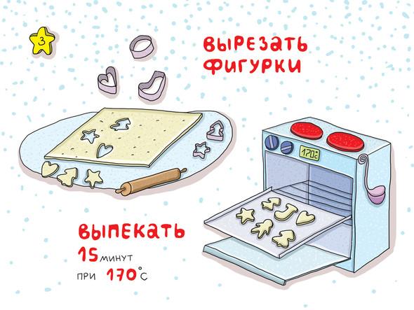Пора печь печеньки!. Изображение № 5.