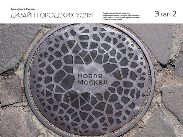 Агентство Тины Канделаки разработало брендинг Новой Москвы. Изображение № 2.