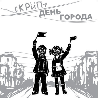 СкрИпт - День Города EP (2010). Изображение № 1.
