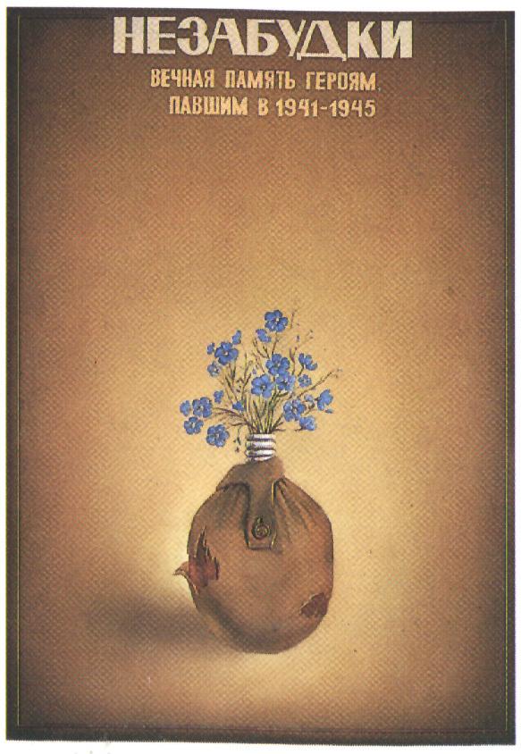 Искусство плаката вРоссии 1884–1991 (1991г, часть 9-ая). Изображение № 19.