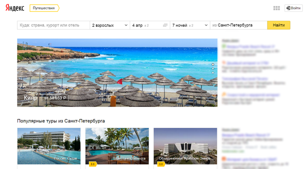 «Яндекс» запустил сервис для поиска туристических поездок. Изображение № 1.