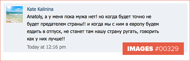 Тролль на один день: Как я учился любить Путина в интернете. Изображение № 6.