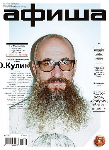 Выбираем лучшие обложки журнала Афиша. Изображение № 17.