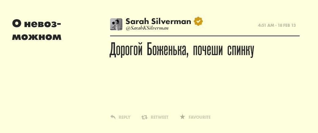 Сара Сильверман,  смешная девчонка. Изображение № 7.