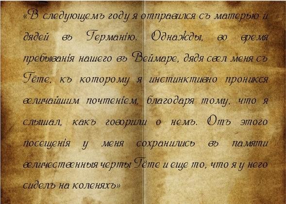 «ЯВам пишу». Уроки PRот графа Толстого. Изображение № 4.