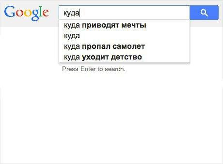 Чем отличаются частые поисковые запросы в «Спутнике», «Яндексе» и Google. Изображение № 22.
