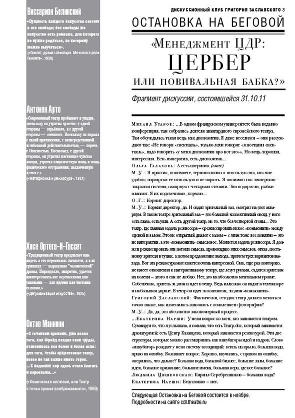 Реплика 10. Газета о театре и других искусствах. Изображение № 3.