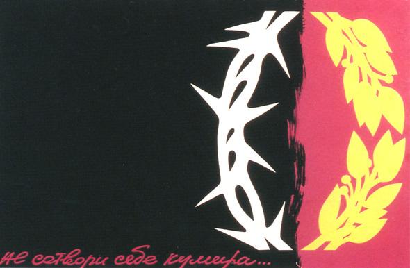 Искусство плаката вРоссии 1884–1991 (1991г, часть 7-ая). Изображение № 19.