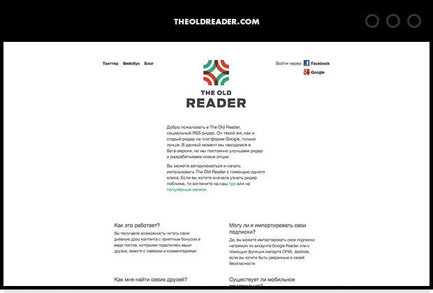 10 замен Google Reader. Изображение № 3.